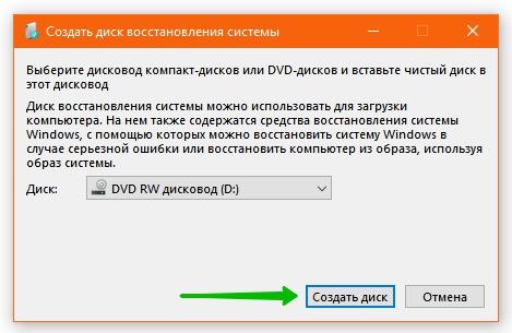 диск системы