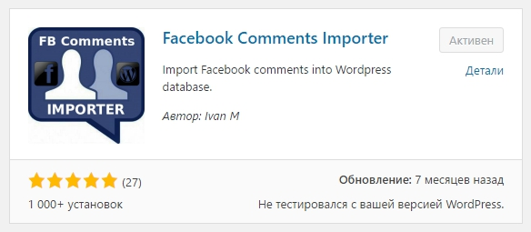 Facebook Comments Importer