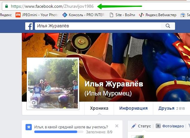 url facebook адрес