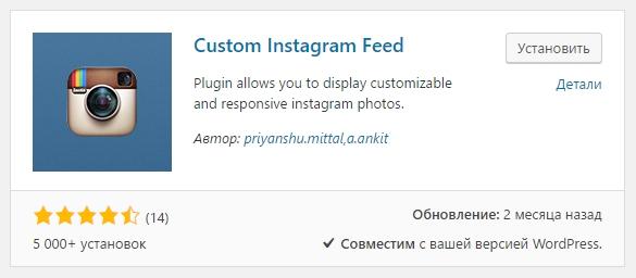 Easy Instagram Feed
