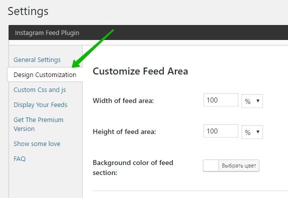 Customize Feed Area