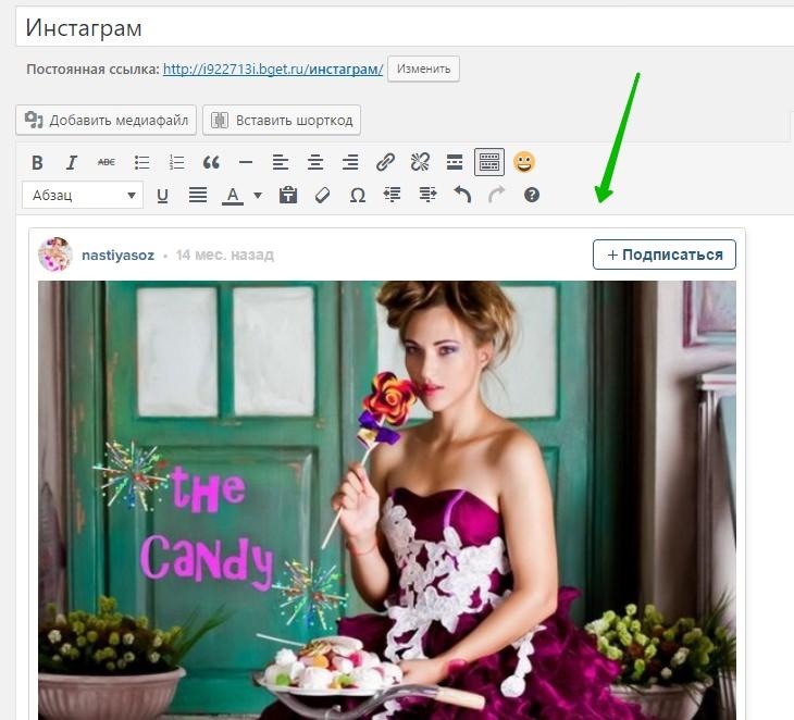 инстаграм пост wordpress