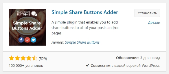 Simple Share Buttons Adder.