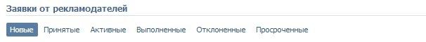 заявки вконтакте реклама