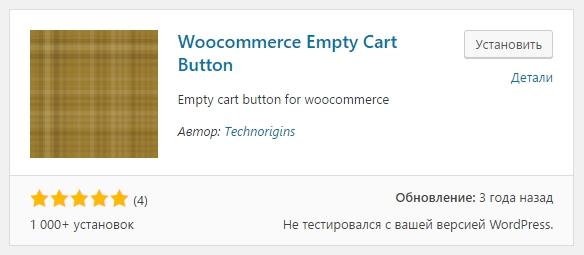 WooCommerce Empty Cart Button