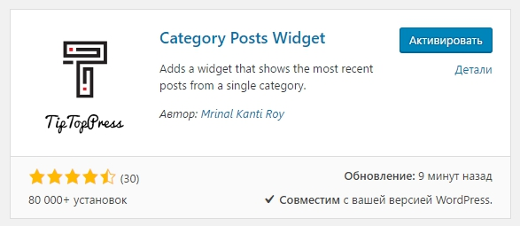Category Posts Widget