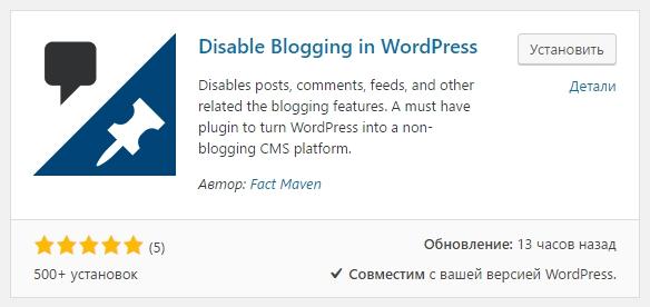 Disable Blogging in WordPress