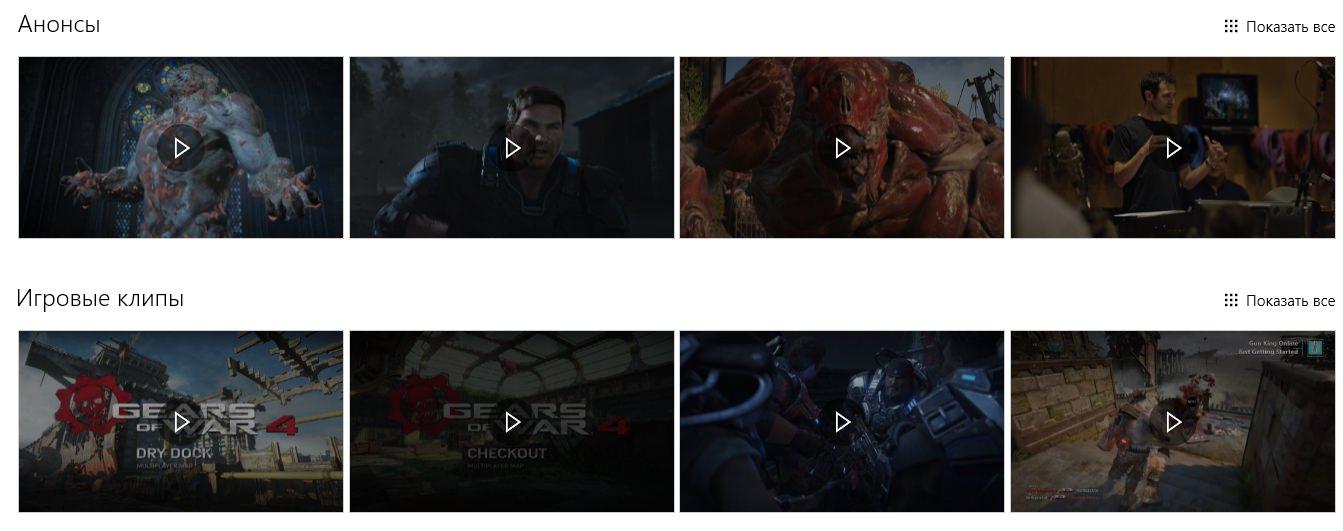 анонсы клипы трансляции