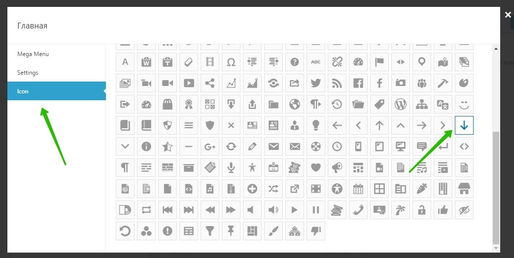 добавить иконку в мега меню