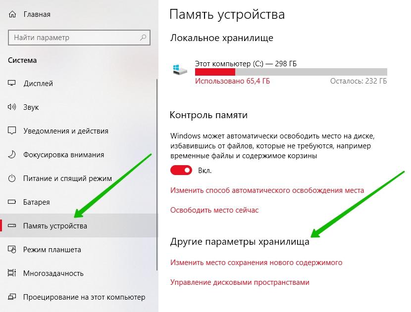 память устройства Windows 10
