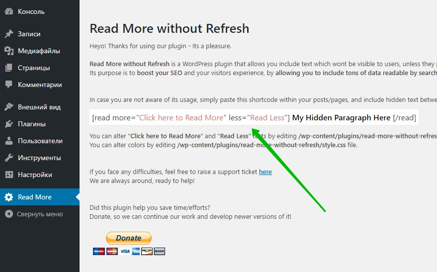 Read More without Refresh