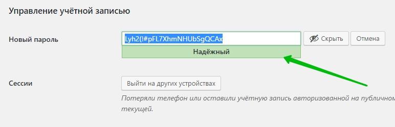изменить пароль WordPress
