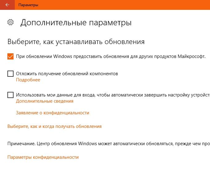 Дополнительные параметры Windows 10