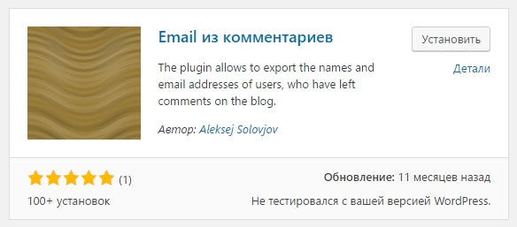 Comments Emails