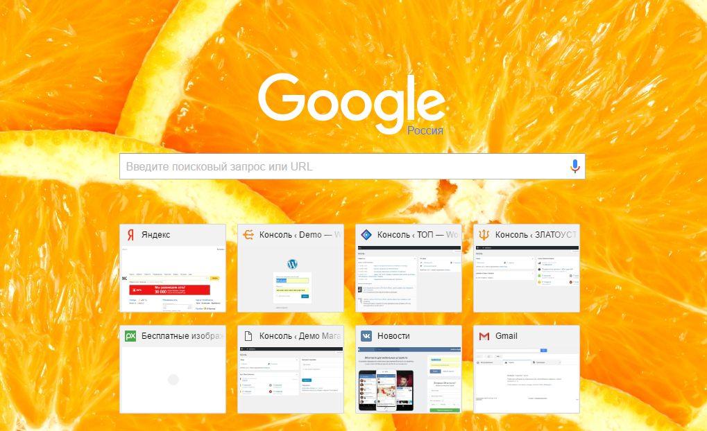 гугл тема супер хром