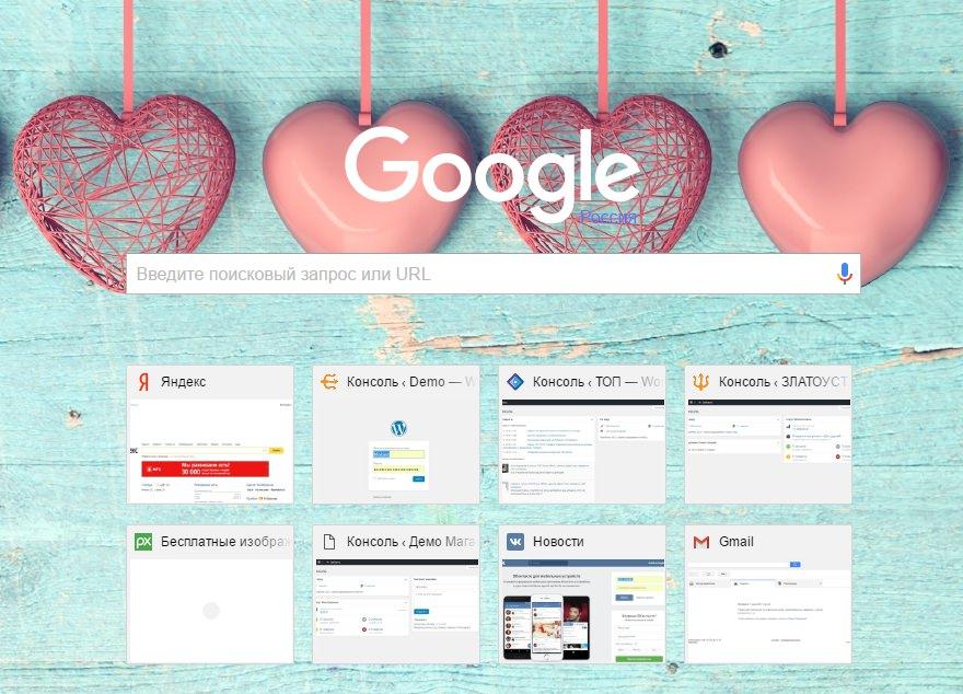 тема гугл хром сердце