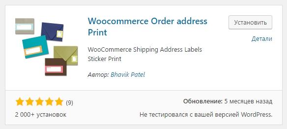Woocommerce Order address Print