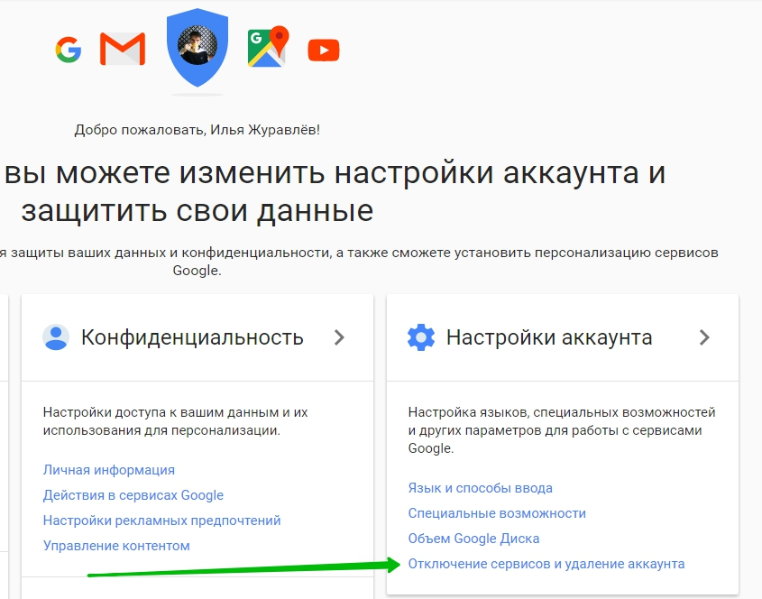 отключение сервисов удаление аккаунта гугл