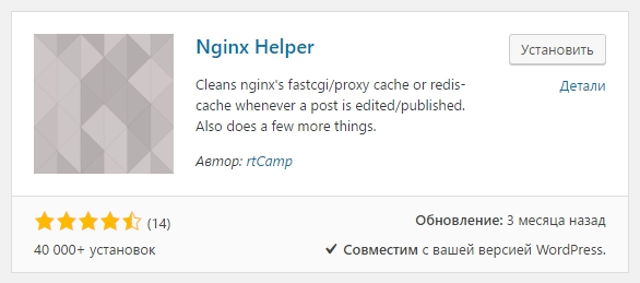 Nginx Helper