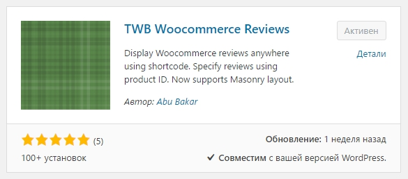 TWB Woocommerce Reviews