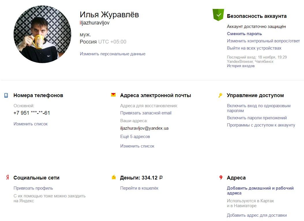 Яндекс паспорт настройка