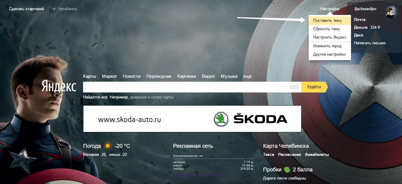 поменять тему Яндекс
