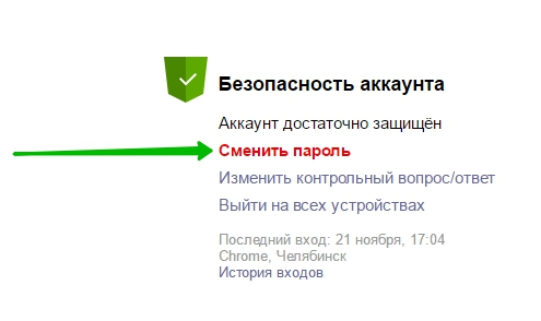 сменить пароль Яндекс