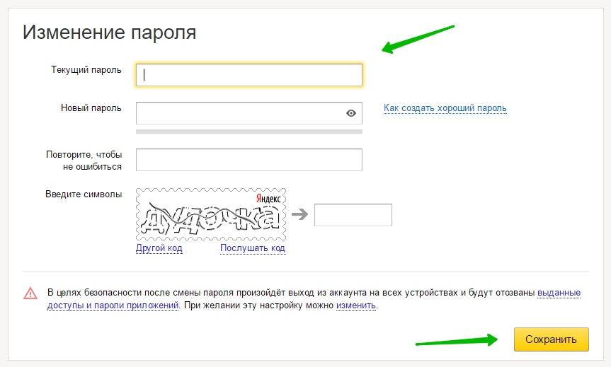 изменение пароля Яндекс