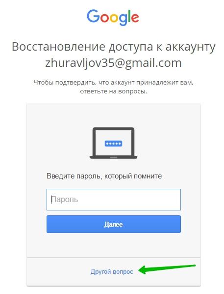 пароль аккаунт гугл