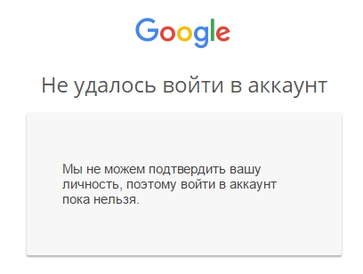 доступ аккаунт гугл
