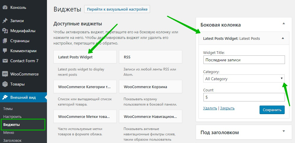 Latest posts widget to display recent posts