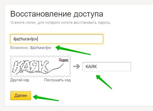 восстановить пароль яндекс