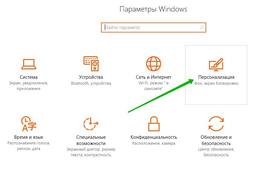 персонализация параметры Windows 10