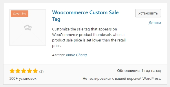 Woocommerce Custom Sale Tag