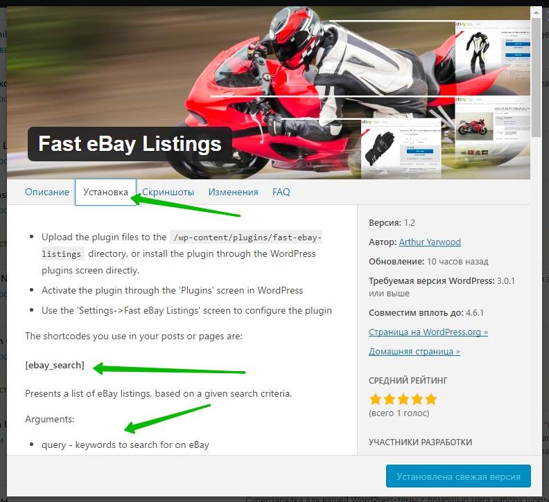 Fast eBay Listings