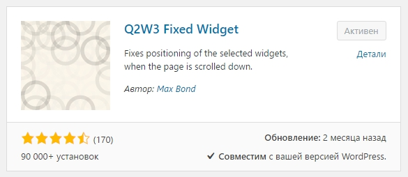 Q2W3 Fixed Widget