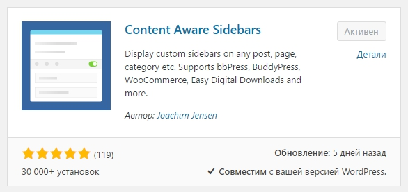Content Aware Sidebars