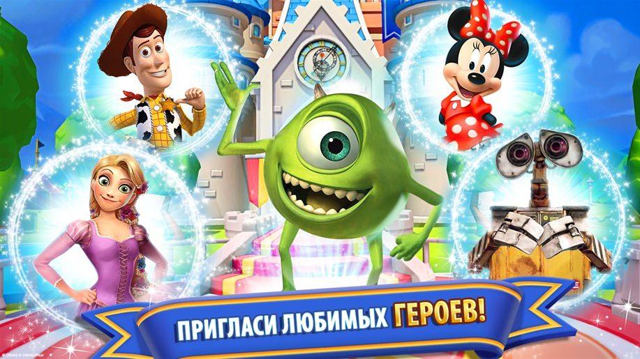 Игра Волшебные королевства Disney
