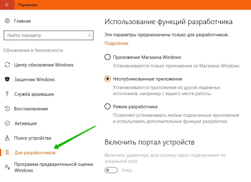 Windows 10 для разработчиков