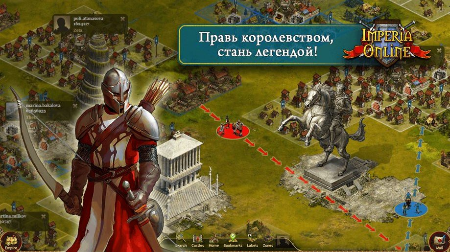 Игра Imperia Online The Great People