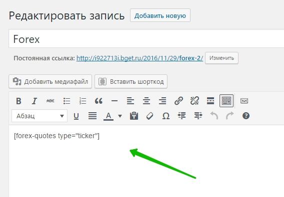 форекс котировки WordPress forex