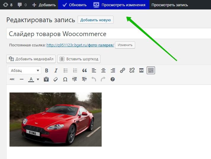 панель wordpress обновить просмотр