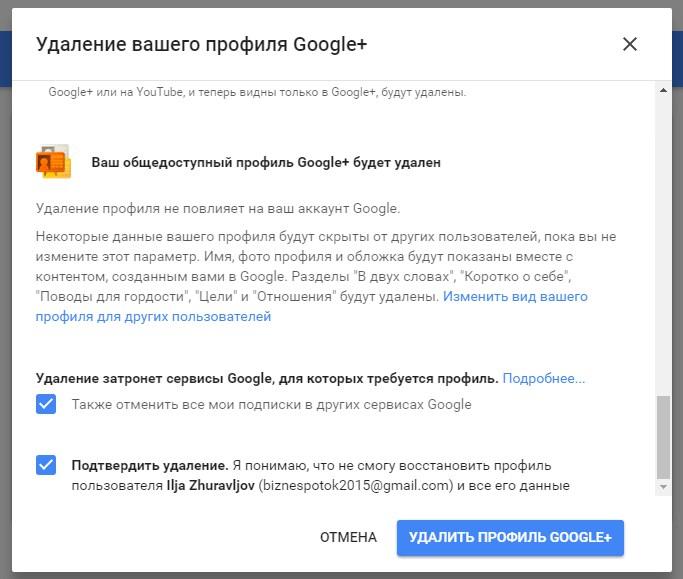 удалить Google plus