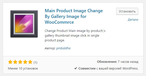 Main Product Image Change By Gallery Image for WooCommrce