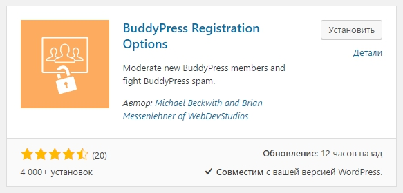 BP Registration Options