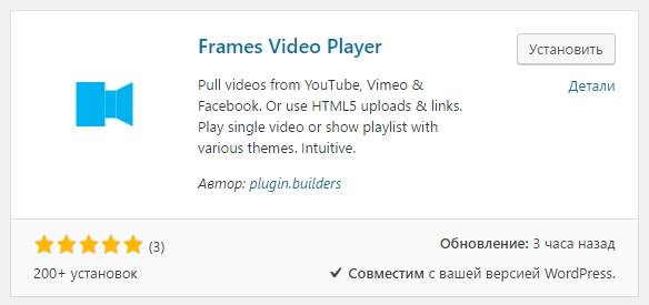 Frames Video Player