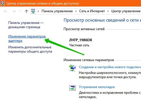 интернет доступ параметры адаптер