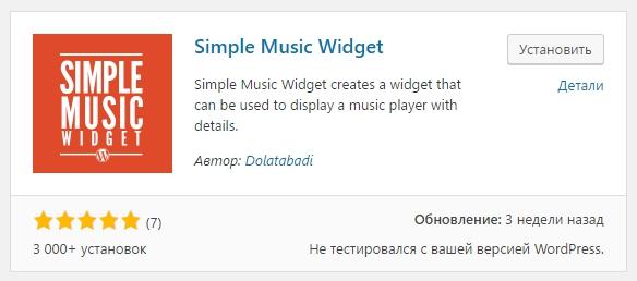 Simple Music Widget