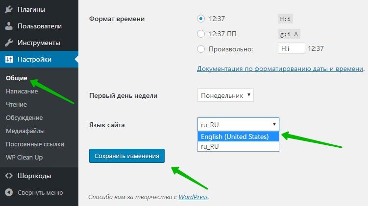 настройки общие язык сайта