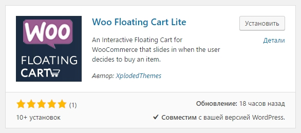 Woo Floating Cart Lite